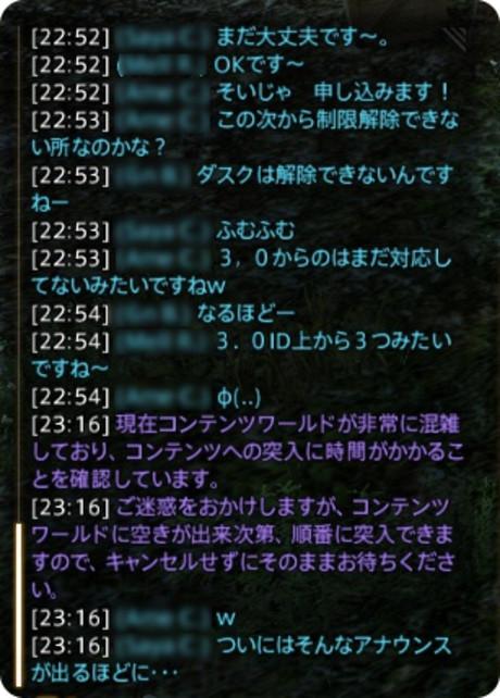 Ffxiv_20151218_8